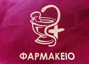 Het symbool van de slang bij apotheken
